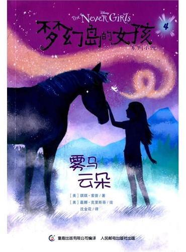 梦幻岛的女孩系列小说4——雾马云朵
