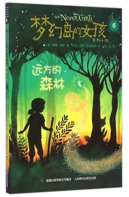 梦幻岛的女孩系列小说6——远方的森林