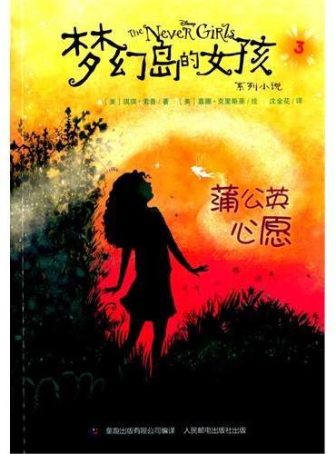 梦幻岛的女孩系列小说3——蒲公英心愿