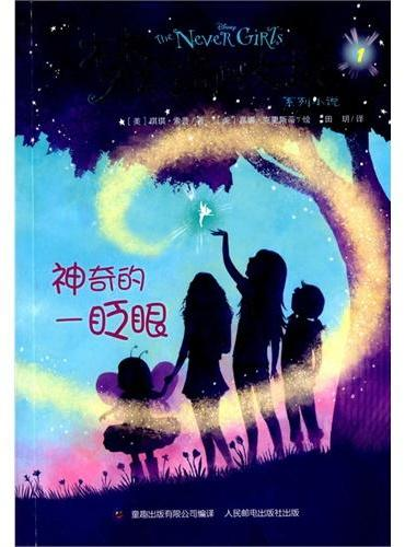 梦幻岛的女孩系列小说1——神奇的一眨眼