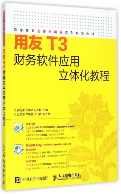 用友T3财务软件应用立体化教程
