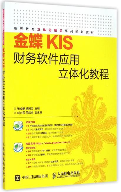 金蝶KIS财务软件应用立体化教程