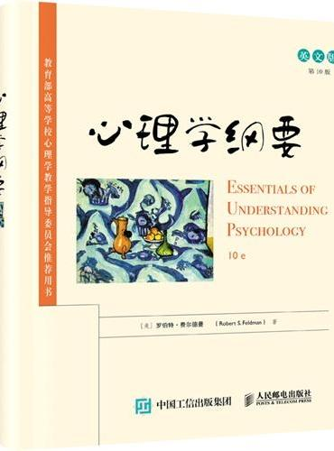 心理学纲要(第10版,英文版)