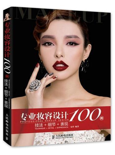 专业妆容设计100例 技法+细节+表现