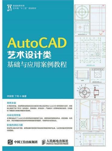 AutoCAD艺术设计类基础与应用案例教程