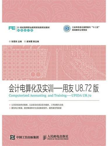 会计电算化及实训——用友U8.72版