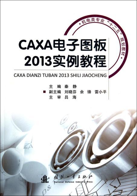 CAXA电子图板2013实例教程