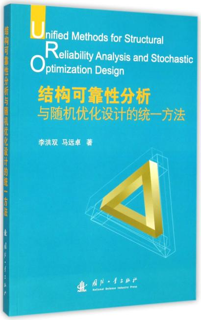结构可靠性分析与随机优化设计的统一方法