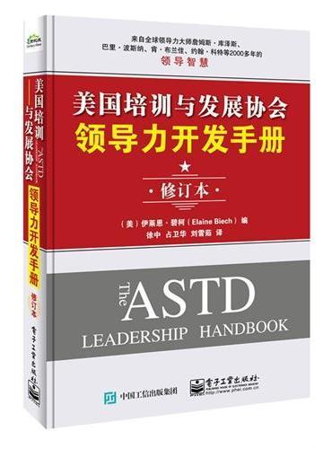 美国培训与发展协会领导力开发手册(修订本)