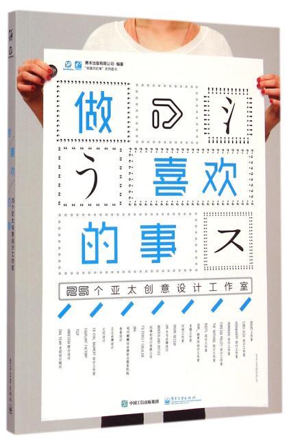 做喜欢的事:25个亚太创意设计工作室(全彩)