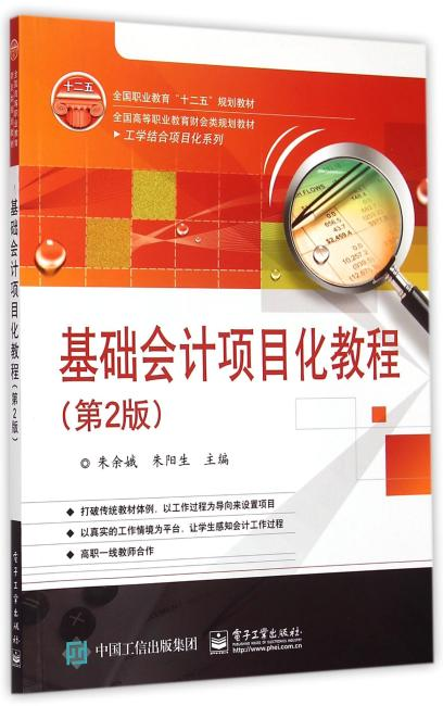 基础会计项目化教程(第2版)