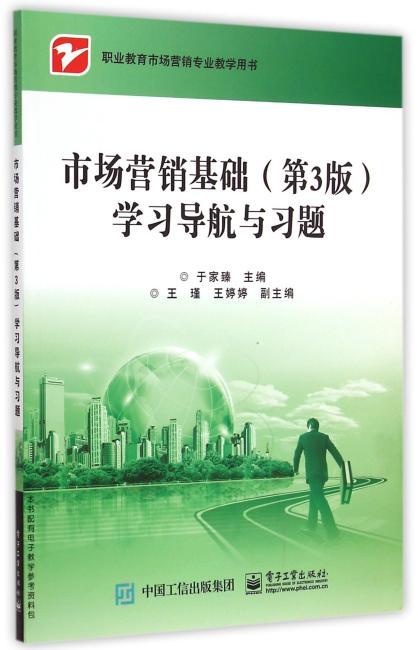 市场营销基础(第3版)学习导航与习题