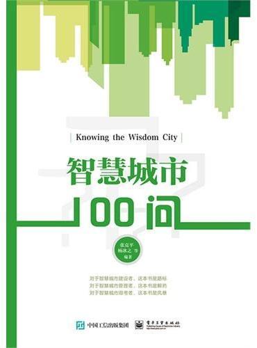 智慧城市100问(双色)