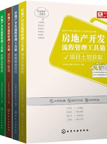 房地产开发流程管理工具箱(套装共6册)