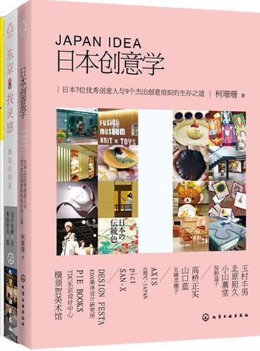 设计力:日本风格的精髓都在这里(套装共3册)