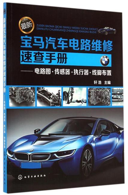 最新宝马汽车电路维修速查手册:电路图、传感器、执行器、线脚布置
