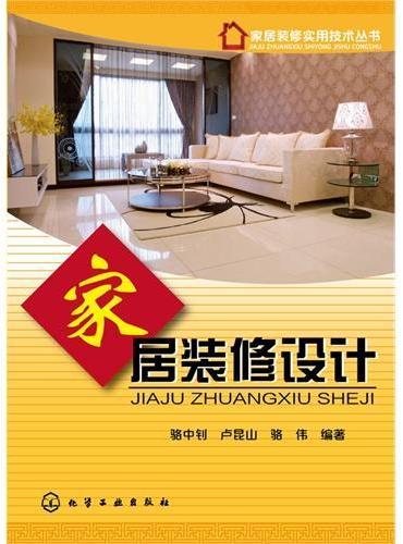 家居装修实用技术丛书--家居装修设计