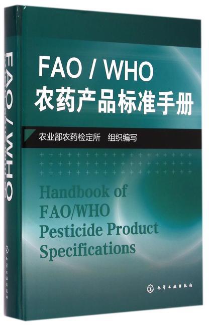 FAO/WHO农药产品标准手册