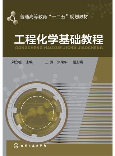 工程化学基础教程(刘立明)