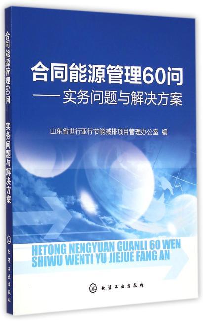 合同能源管理60问--实务问题与解决方案