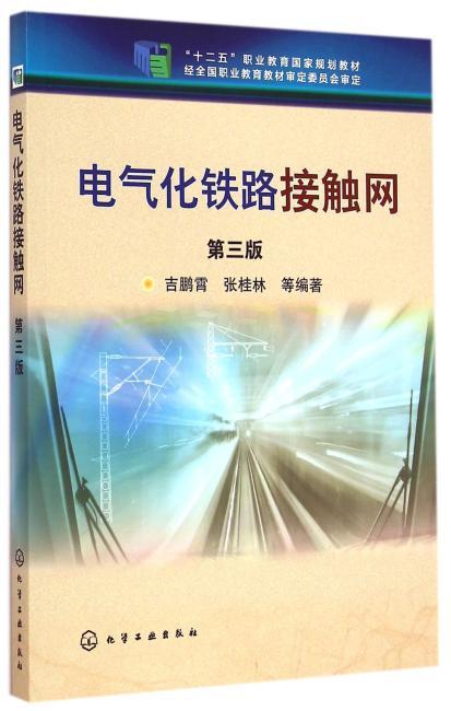 电气化铁路接触网(吉鹏霄)(第三版)