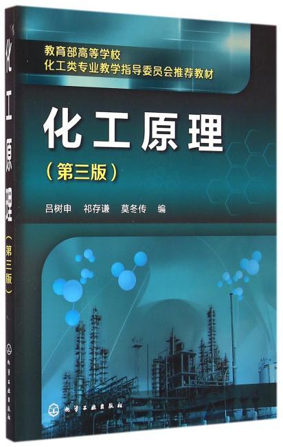 化工原理(吕树申) (第三版)
