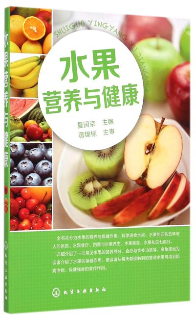 水果营养与健康