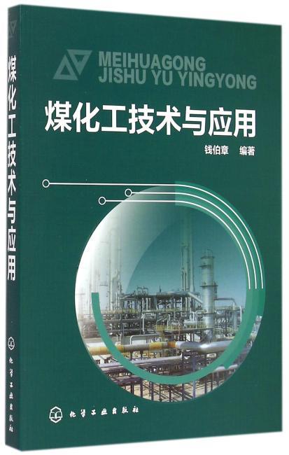 煤化工技术与应用