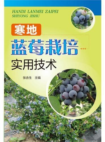 寒地蓝莓栽培实用技术