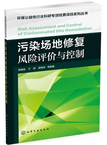 污染场地修复风险评价与控制(贾建丽)