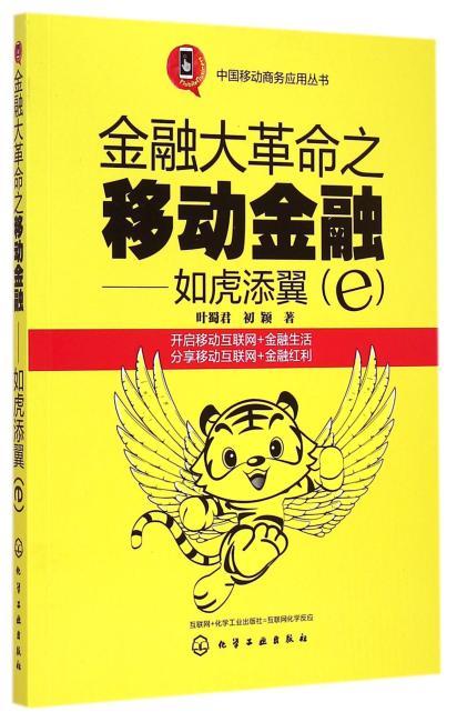 中国移动商务应用丛书--金融大革命之移动金融——如虎添翼(e)