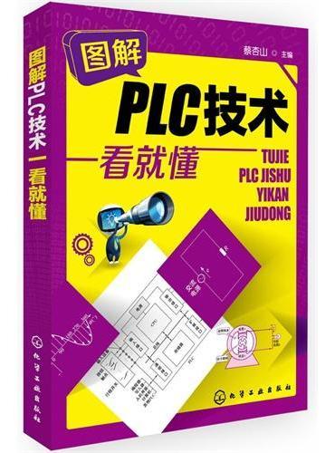 图解PLC技术一看就懂