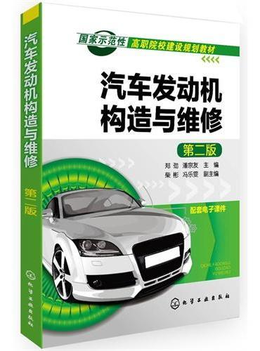 汽车发动机构造与维修(第二版)(郑劲)