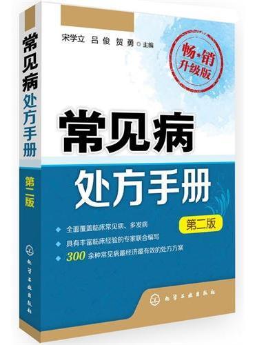 常见病处方手册(第二版)(宋学立)