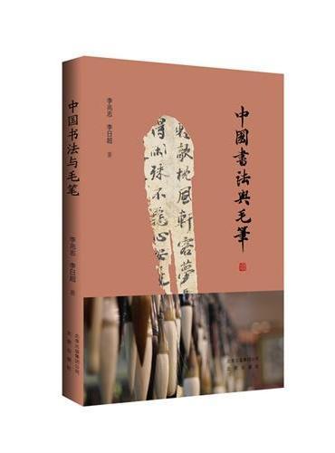 中国书法与毛笔