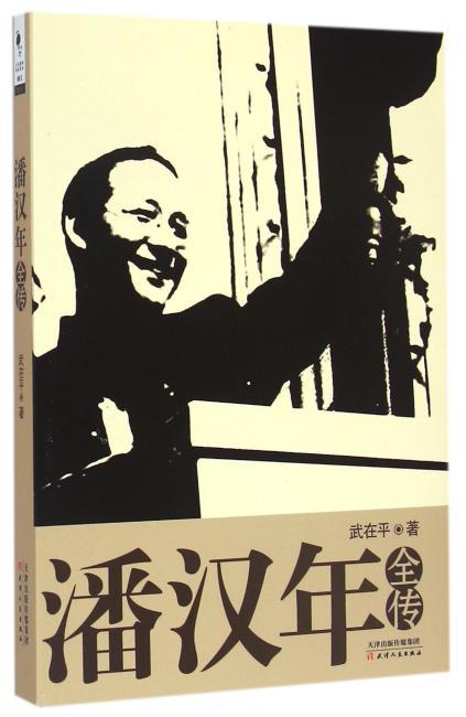 潘汉年全传(《高岗传》畅销之后,中共特科领导人潘汉年全新传记,再掀波澜。从情报生涯到蒙冤入狱:第一次全面揭开中共特科的神秘面纱,还原情报部门之间明争暗斗的历史真相。)