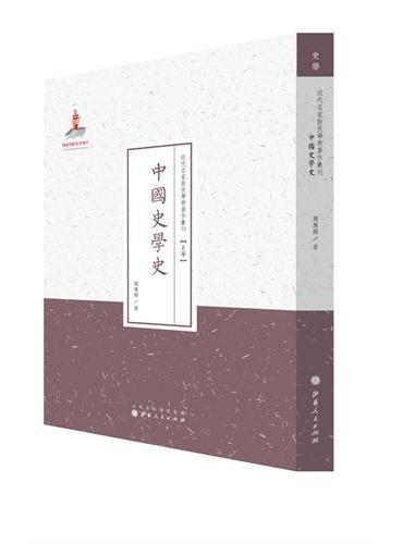 中国史学史(近代名家散佚学术著作丛刊·史学)