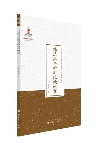 佛法与科学之比较研究(近代名家散佚学术著作丛刊·宗教与哲学)