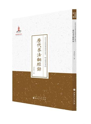历代求法翻经录(近代名家散佚学术著作丛刊·宗教与哲学)