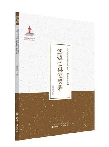 竺道生与涅槃学(近代名家散佚学术著作丛刊·宗教与哲学)