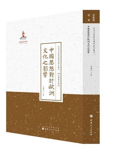 中国思想对于欧洲文化之影响(近代名家散佚学术著作丛刊·宗教与哲学)