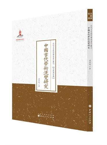 中国古代学术流变研究(近代名家散佚学术著作丛刊·宗教与哲学)