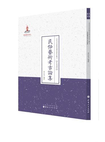 民俗艺术考古论集(近代名家散佚学术著作丛刊·民族风俗)