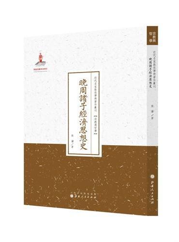 晚周诸子经济思想史(近代名家散佚学术著作丛刊·宗教与哲学)