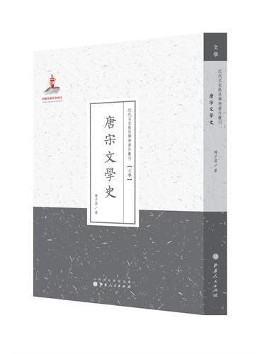 唐宋文学史(近代名家散佚学术著作丛刊·文学)