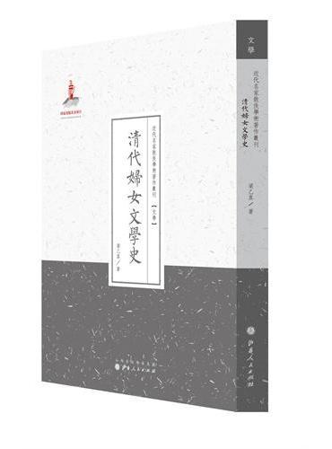清代妇女文学史(近代名家散佚学术著作丛刊·文学)