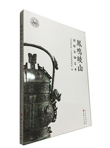 凤鸣岐山 :周原青铜艺术
