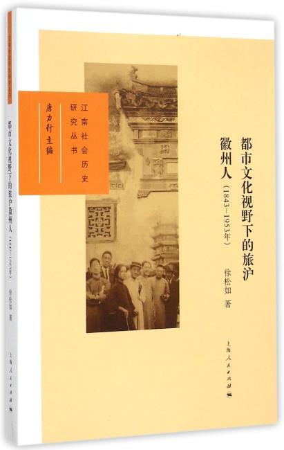 都市文化视野下的旅沪徽州人(1843-1953年)