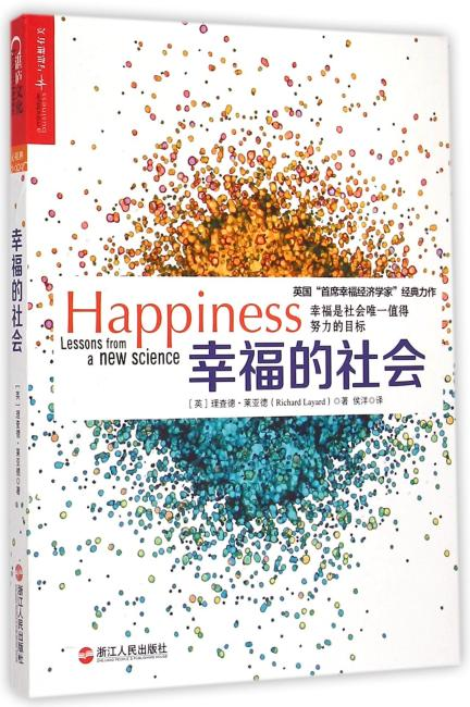 幸福的社会