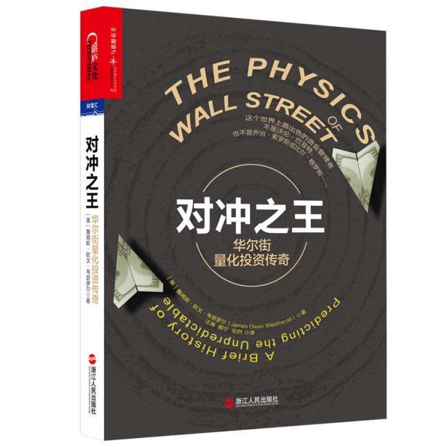 对冲之王:华尔街量化投资传奇